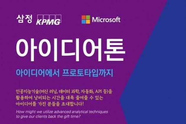 KPMG Ideation Challenge